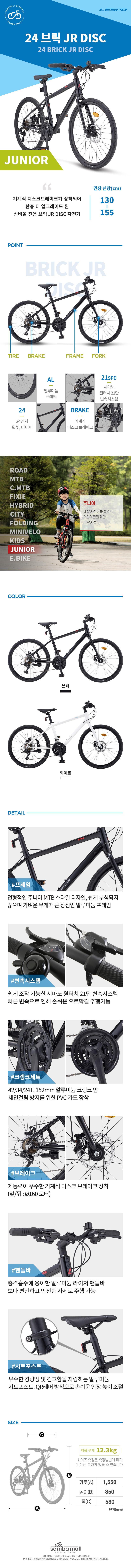 삼천리-브릭JR DISC-주니어자전거
